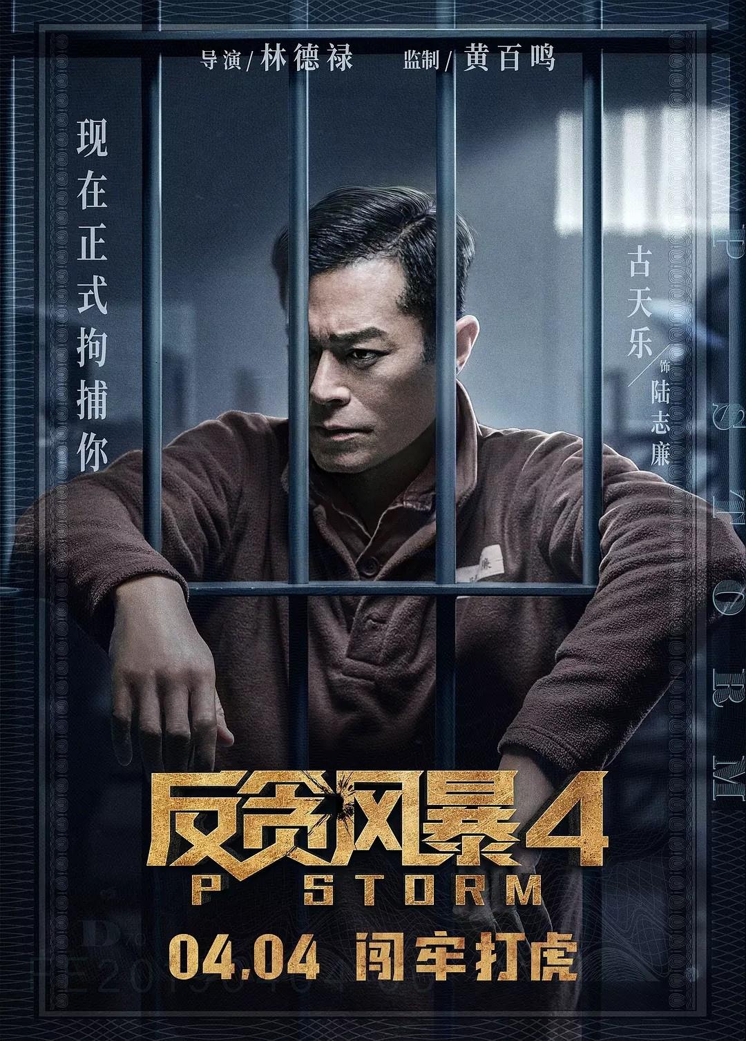 《反贪风暴4》票房破4亿 清明档国产片跑赢好莱坞
