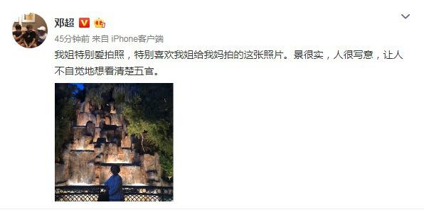 邓超晒妈妈游客照 吐槽姐姐拍照技术:人很写意
