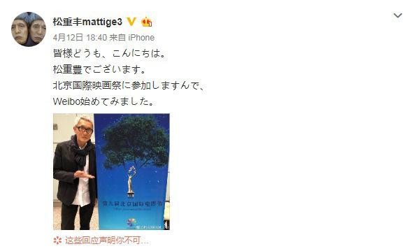 """""""五郎""""松重丰开通微博! 新作北影节国际首映"""