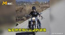 一直喜爱摩托车骑行的胡歌 普及关于骑行的小常识