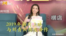 李若彤透露工作计划 将与刘青云再合作