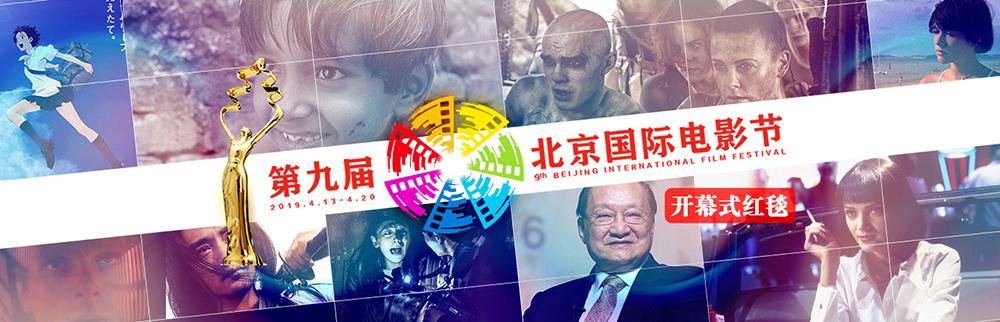 第九届北京国际电影节开幕式红毯全程