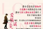 """爱情电影《如影随心》将于419本周五上映,近日影片在北京举办的盛大首映礼完美落幕。导演霍建起、原著作者安顿携主演陈晓、杜鹃、王嘉、马苏等集体现身与观众互动,场面火爆。首映后电影首波口碑亦新鲜出炉,反应现实的剧情、大胆深刻的题材、演员出色的演技以及诗意美丽的画面等纷纷收获了好评,现场观众盛赞""""堪比《花样年华》""""。影片预售已开启。"""