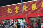 《向往的生活》曝路透 何炅黄磊陈伟霆现身菜市场