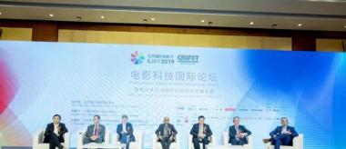 第九届北影节电影科技国际论坛举办