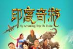 電影《印度奇游》發布預告片 潘斌龍深陷印度傳銷