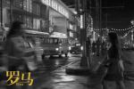 北京电影节聚焦阿方索·卡隆 《罗马》确定引进