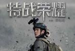 电视剧《特战荣耀》日前曝光了一组定妆海报,该剧由徐纪周执导,杨洋主演,自筹备以来就一直备受关注。作为军艺毕业生,杨洋此次出演军旅题材电视剧,也是达成了多年以来的心愿。