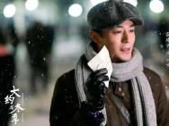 《大约在冬季》宣布杀青 马思纯霍建华海报曝光