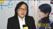 《在乎你》俞飞鸿减掉长发男主角接地气 导演你是怎么做到的?