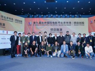 北影节北京市场收官 五大活动板块覆盖全产业链