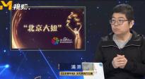 """北影节最大的特点是什么? 媒体人满羿:好比""""北京大妞"""""""