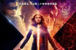 最强变种人来了!《X战警:黑凤凰》定档6月6日