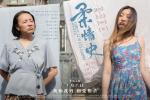 《柔情史》曝定档预告海报 5月7日看母女相爱相杀