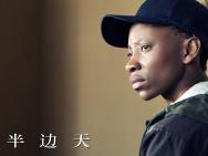 金砖五国合作影片《半边天》 王珞丹出演中国短片