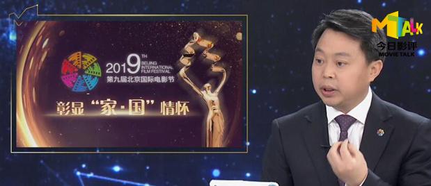 """【今日影评】聊聊第九届北京国际电影节的""""家·国""""情怀"""