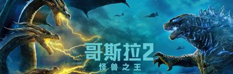 怪獸大亂斗!《哥斯拉2:怪獸之王》曝定檔預告