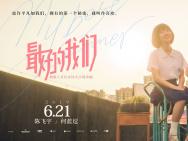 《最好的我们》曝定档预告 陈飞宇何蓝逗甜力十足