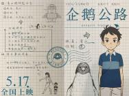 可爱!《企鹅公路》曝海报 日记体解读片中人物