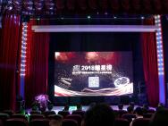 影城麒麟才子汇榜单揭晓 40位行业人士受到表彰