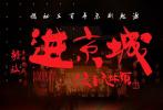 """日前,由胡玫执导,讲述中国京剧起源的历史巨制《进京城》正式发布一组全新海报,化身武圣关公的马敬涵一身麟甲雀翎,手持银针凝神聚气,似乎正要对闭目养神的富大龙""""下毒手"""",剑拔弩张的态势不禁令人揪心。"""