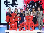 """《雪暴》首映礼:用""""中国英雄""""对抗《复联4》"""