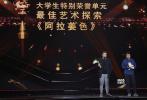 4月28日晚,北京国际片子节·第26届大年夜学生片子节正式终结。陈晓、佟丽娅获得大年夜学生特别荣誉单位最受迎接男女演员;徐峥、姚晨获得大年夜学生注目单位最佳男女演员;《流浪地球》获得最佳影片。