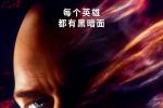 《X戰警:黑鳳凰》曝角色海報 九大主演落幕之戰