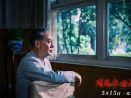 《周恩来回延安》曝光首款预告片 唐国强卢奇参演