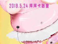 青春喜剧《大大哒》定档5.24 元气胖妞瘦身蜕变