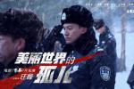 汪峰献唱电影《雪暴》 嘶吼唱出森林警察心声