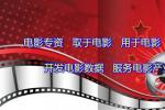 电影票房数据将迎重大调整 专资办暂停数据同步