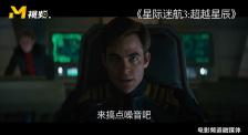 開啟奇幻的星際旅行 CCTV6電影頻道5月5日12:53播出《星際迷航》