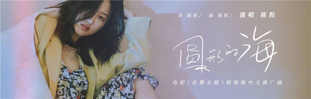 《企鹅公路》曝推广曲MV 陈粒对话少年成长离别