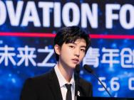 王俊凯APEC未来之声论坛演讲:追求进步 完善自我