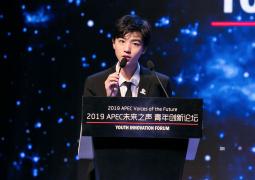 王俊凯出席APEC未来之声青年创新论坛向世界发声