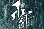 《少年的你》发定档海报 周冬雨易烊千玺雨中依偎