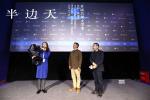 《半边天》吕梁文学季放映 贾樟柯畅谈女性话题
