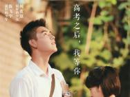 《最好的我们》曝新预告 陈飞宇上演未说出的告白