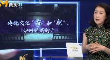 京剧是一个特别酷的审美世界 期待青年导演多研究一下戏曲