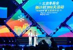 """2019年5月11日晚,""""燃烧的雪""""——北京冬奥会倒计时1000天主题音乐会于北京音乐园举办,以一场精彩的音乐盛宴为冬奥增光添彩,全情呈现冬奥旋律下的城市形象与奥运脉搏。"""