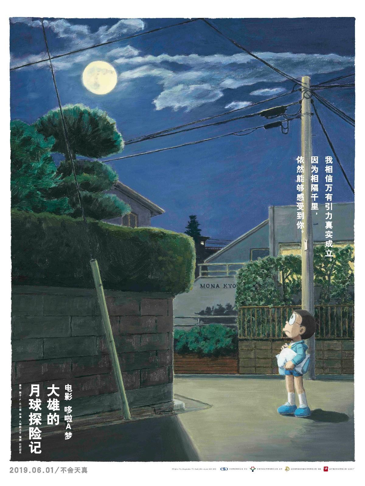 """《哆啦A梦》剧场版曝""""遥望月亮""""版手绘海报"""