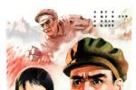 电影频道5月16日起20:15档连续展播红色经典影片