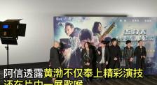 黃渤加盟五月天新片 演戲唱歌兩不誤