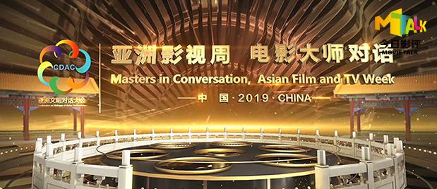 【今日影評】聚焦亞洲影視周:賈樟柯領銜電影大師對話,群賢畢至異彩紛呈