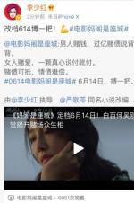 《妈阁是座城》改档6月14日 李少红转发微博确认