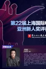 寧浩譚卓等人組成第22屆上影節亞洲新人獎評委會