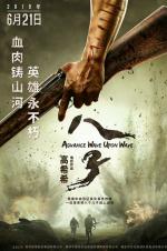 献礼新中国70华诞 高希希执导《八子》定档6.21