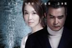 《他她他她》定档6.21 范文芳李铭顺演绎虐心悬疑