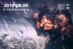 5月24日,電影《上海堡壘》官方微博賬號宣布影片定檔8月9日的消息,并曝光了一組定檔海報。在海報中,紐約、倫敦、東京在外星勢力的攻擊下均已陷落,同時,上海成為決戰主場,保衛人類的最后一戰將在這里打響。